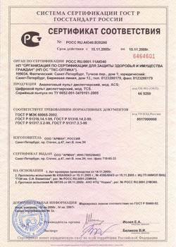 Гост оформления сертификата соответствия сертификация умений в l2
