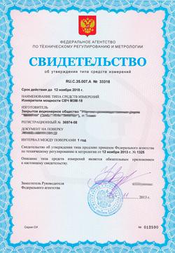 Государственный реестр средств измерений рф официальный сайт каталог